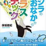 クジラのお腹からプラスチック