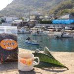 祝島から「びわ茶」が届きました