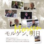 映画「モルゲン明日」エコストアパパラギにて上映決定!!