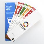 SDGs 「ターゲットファインダー」未来検索型ツール!