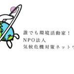 NPO法人気候危機対策ネットワーク